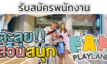 งาน Part Time Famplayland