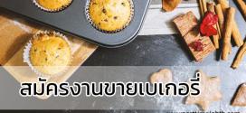 สมัครงานขายเบเกอรี่ อบขนม บริการลูกค้า รายได้วันละ 400 บาท