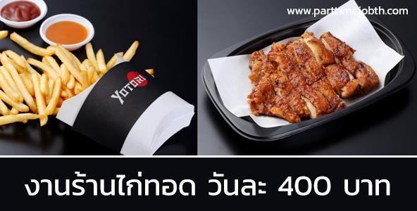 สมัครงานร้านไก่ทอด YOTORI สไตล์แบบญี่ปุ่น วันละ 400 บาท