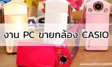 สมัครงาน PC ขายกล้อง CASIO