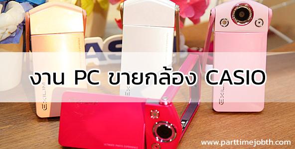 สมัครงาน PC ขายกล้อง CASIO (กล้องฟรุ้งฟริ้ง) เปิดรับหลายสาขา