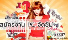 สมัครงาน PC จัดชิม