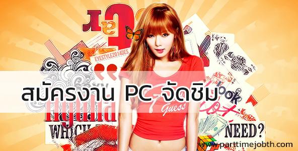สมัครงาน PC จัดชิม เปิดรับเพิ่ม 4 ตำแหน่งงาน วันละ 700 บาท