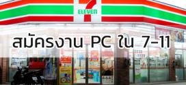 สมัครงาน PC เชียร์ขาย ( เชียร์ขายใน 7-11 ) วันละ 600 บาท