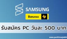 สมัครงาน PC เชียร์ขาย Samsung