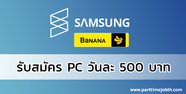 สมัครงาน PC เชียร์ขาย Samsung ทำงานช่วงวันหยุด วันละ 500 บาท
