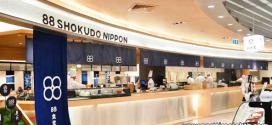 สมัครงาน SHOKUDO NIPPON งานบริการศูนย์อาหารญี่ปุ่น รายได้ดี