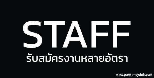 สมัครงาน Staff Roadshow