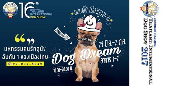 สมัครงาน Thailand Dog Show