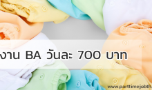 งาน BA ผลิตภัณฑ์ซักผ้า