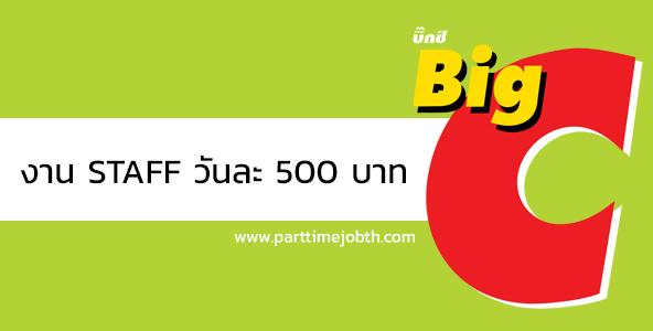 รับสมัคร STAFF รับทุกเพศ สมัครบัตรสมาชิก Big C วันละ 500 บาท