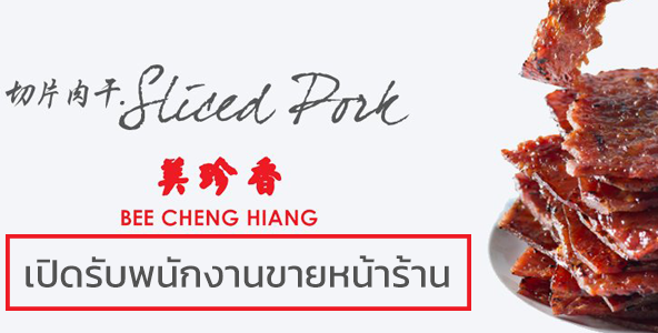 สมัครงานร้านหมูแผ่น Bee cheng Hiang (ร้านของฝาก) รายได้ดี
