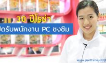สมัครงาน PC ชงชิม