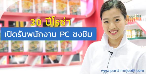 สมัครงาน PC ชงชิม สินค้าของโรซ่า จัดชิม 7 วัน วันละ 700 บาท