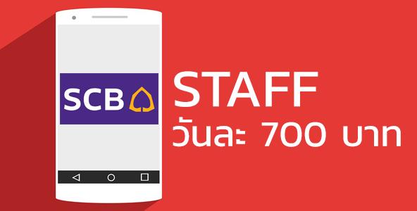 สมัครงาน Staff App scb แนะนำการโหลดแอพ ค่าแรง 700 บาท