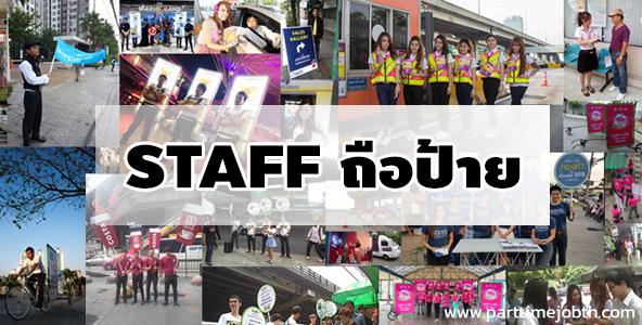 งานพาร์ทไทม์ STAFF ถือป้าย เปิดรับวัยรุ่นทำงาน ค่าแรง 600 บาท