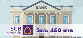งานสแกนจัดเก็บเอกสาร ธนาคารไทยพาณิชย์ วันละ 450 บาท