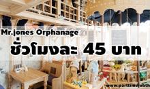 งาน Part Time ร้าน Mr.jones Orphanage