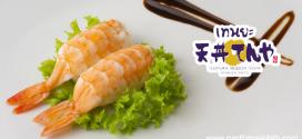 สมัครงานร้านเทนยะ งานบริการร้านอาหารญี่ปุ่น รายได้ดี ด่วน!!