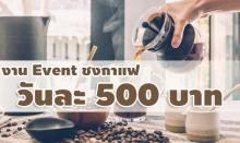 สมัครงาน Event ชงกาแฟ