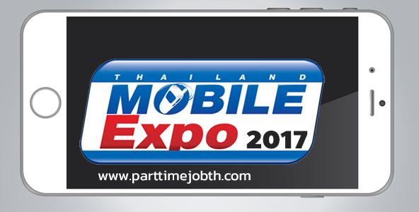 สมัครงาน STAFF Mobile Expo เปิดรับหลายอัตรา วันละ 600 บาท