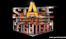 งานนั่งชมรายการ Stage Fighterงานนั่งชมรายการ Stage Fighter