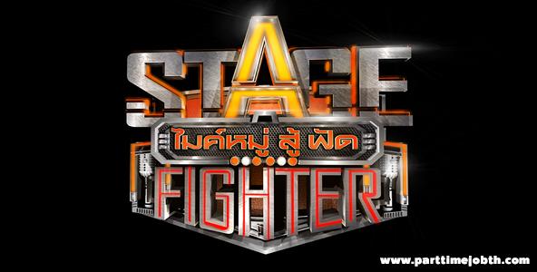 งานนั่งชมรายการ Stage Fighter ปรบมือ กรี๊ดดด วันละ 300 บาท