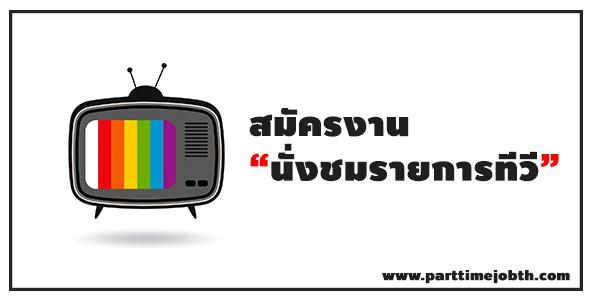 งานปรบมือนั่งชมรายการ TV เปิดรับหลายอัตรา วันละ 500 บาท