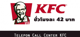 งาน Part Time Call Center เคเอฟซี เปิดรับพนักงาน ชม. 42 บาท