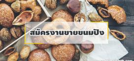 สมัครงานขายขนมปัง เบเกอรี่ บริการลูกค้า รายได้วันละ 400 บาท