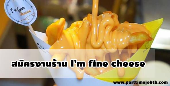 สมัครงานร้าน I'm fine cheese