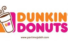สมัครงาน Dunkin Donut