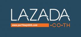 สมัครงาน Lazada เปิดรับพนักงาน call center เริ่มงานได้ทันที