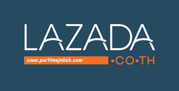 สมัครงาน Lazada เปิดรับพนักงาน call center เริ่มงานได้
