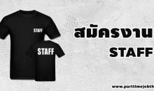 สมัครงาน STAFF ดูแลลูกค้า