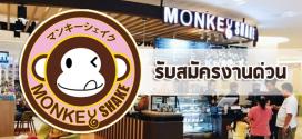 งานร้านชานมไข่มุก Monkey Shake รายได้ สวัสดิการดีเยี่ยม