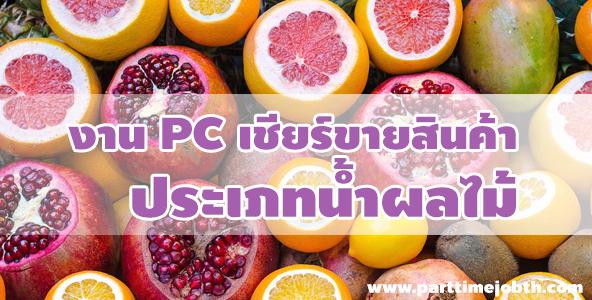 งาน PC เชียร์ขายสินค้า ประเภทน้ำผลไม้ ค่าแรงวันละ 600 บาท