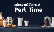 งาน Part Time วิจัยกาแฟ