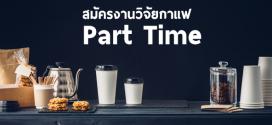 งาน Part Time วิจัยกาแฟ สำหรับคนชอบทานกาแฟ วันละ 350 บาท