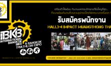 งาน Part Time STAFF เมืองทองธานี