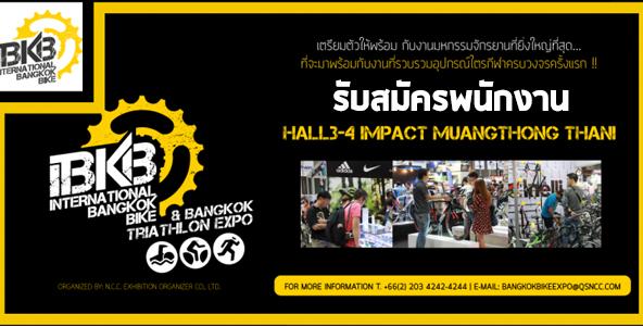 งาน Part Time STAFF เมืองทองธานี International Bangkok Bike