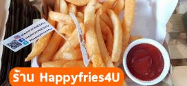 สมัครงานร้าน Happyfries4U เปิดรับพนักงานบริการด่วน รายได้ดี