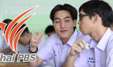 งาน Extra ช่อง ThaiPBS