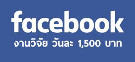 งาน Part Time วิจัย Facebook นักเรียน ม.ต้น ค่าแรง 1,500 บาท