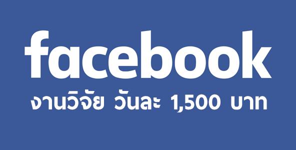 งาน Part Time วิจัย Facebook