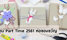 งาน Part Time 2561
