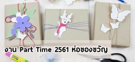งาน Part Time 2561 รับคนห่อของขวัญช่วงปีใหม่ วันละ 500 บาท