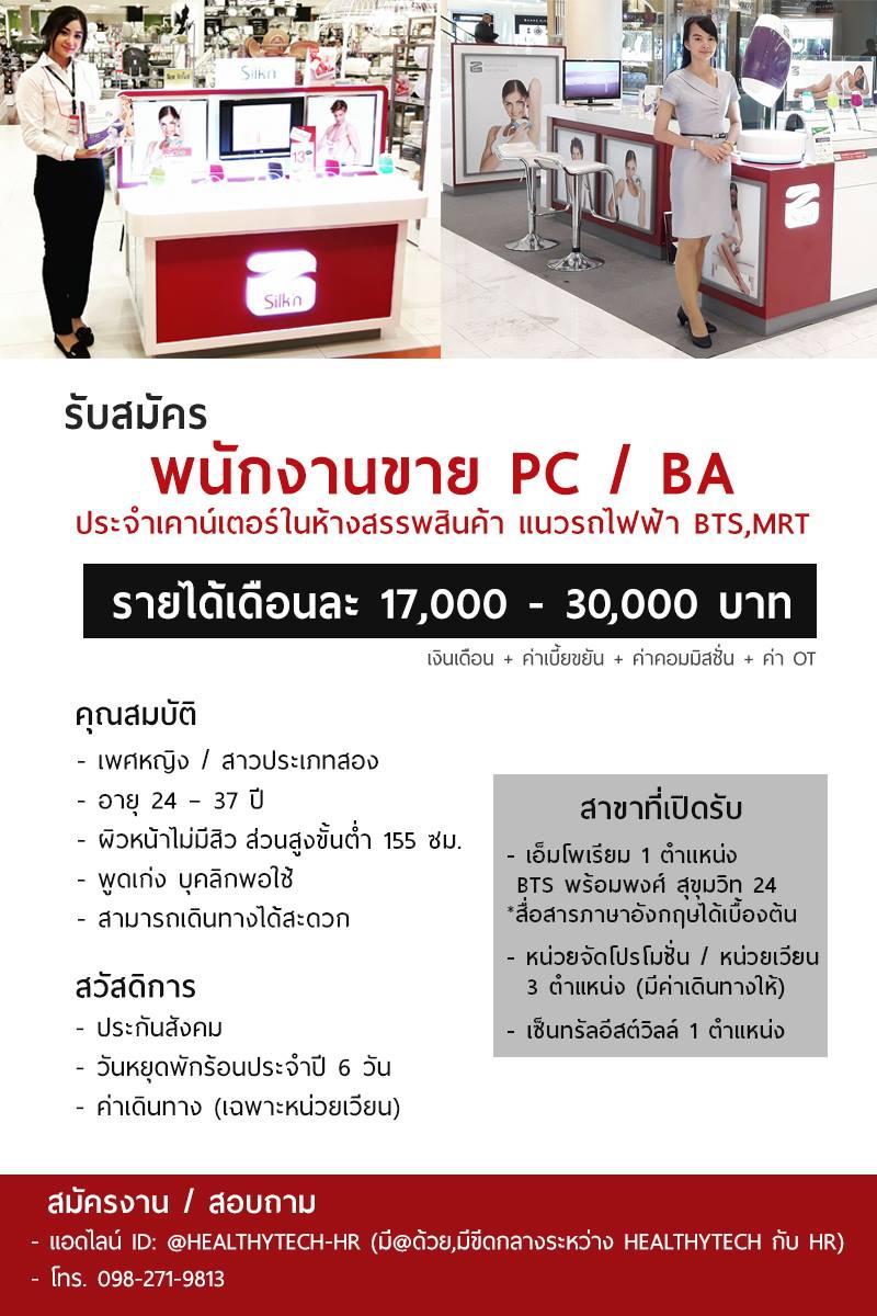 สมัครพนักงาน PC/BA ประจำเคาน์เตอร์ในห้างสรรพสินค้า ด่วน!!