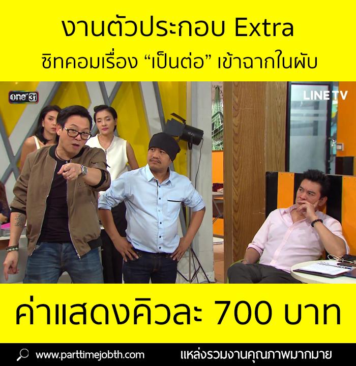 งาน Extra ซิทคอม เข้าฉากในผับ BG คนละ 700 บาท
