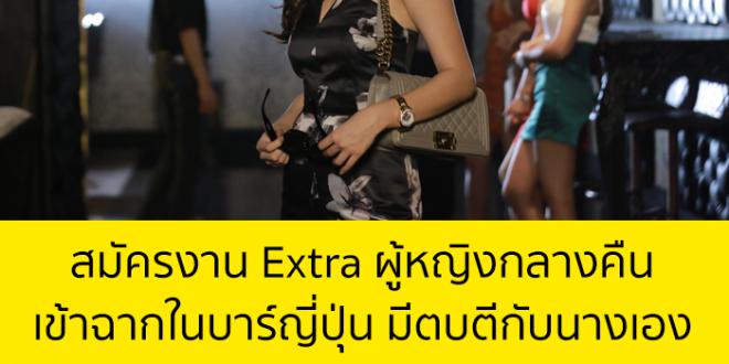 งาน Extra ซีรี่ย์ช่อง GMM รับสมัครนักแสดงประกอบ BG 2,000 บาท
